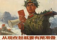 1971年 上海人民出版社出版 驻沪海军航空兵某部东海红作《从现在起就要有所准备》宣传画一幅 (尺寸:53*77cm) HXTX118078