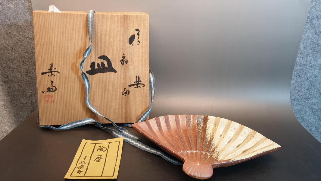 N 0392   四代(高桥乐斋)制  信乐烧扇形陶瓷盘    带木箱! 未使用!