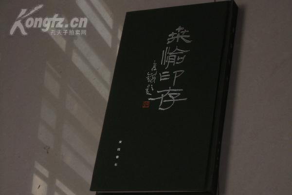 大16开精装书印谱----扬州特别著名的书法篆刻家:桑榆印存