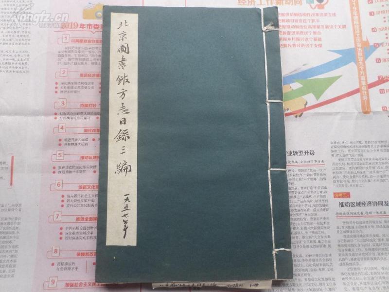 北京图书馆方志目录三编一大厚册完整