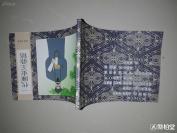 彩版连环画2015年一版一印《…王鼎铭》收藏,64开,书品如图,看好了再拍,出价无悔