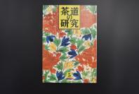 (特5474)《茶道的研究》 1991年5月号总426号 日本茶道杂志 全书几十张图片介绍日本茶道茶器茶摆放流程和茶相关文化文学日文原版(每期具体内容详见目录图片)茶道仅仅是物质享受 而且通过茶会学习茶礼 陶冶性情
