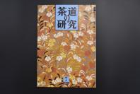 (特5499)《茶道的研究》 1988年7月号总392号 日本茶道杂志 全书几十张图片介绍日本茶道茶器茶摆放流程和茶相关文化文学日文原版(每期具体内容详见目录图片)茶道仅仅是物质享受 而且通过茶会学习茶礼 陶冶性情