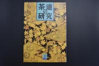 (特5220)《茶道的研究》 1989年11月号总408号 日本茶道杂志 全书几十张图片介绍日本茶道茶器茶摆放流程和茶相关文化文学日文原版(每期具体内容详见目录图片)茶道仅仅是物质享受 而且通过茶会学习茶礼 陶冶性情