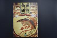 (特5221)《茶道的研究》 1990年1月号总410号 日本茶道杂志 全书几十张图片介绍日本茶道茶器茶摆放流程和茶相关文化文学日文原版(每期具体内容详见目录图片)茶道仅仅是物质享受 而且通过茶会学习茶礼 陶冶性情