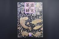 (特5473)《茶道的研究》 1994年5月号总462号 日本茶道杂志 全书几十张图片介绍日本茶道茶器茶摆放流程和茶相关文化文学日文原版(每期具体内容详见目录图片)茶道仅仅是物质享受 而且通过茶会学习茶礼 陶冶性情