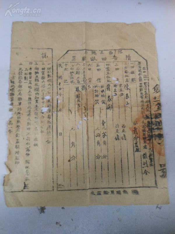 老票证《江西省土地局-----清查田亩联单》民国17年, 一大张,品如图。