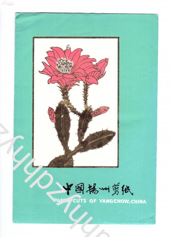 扬州大花卉剪纸一套6张