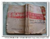 6-8折上拍  民国旧书 罕见初版《战争与和平》卷4,网络很少版本HJ