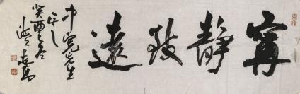 著名书法家、上海文联副主席、上海市书协主席 周志高  癸酉年(1993) 书法作品《宁静致远》(纸本软片,画芯约3.0平尺,钤印:周志高、板桥同里)HXTX118108