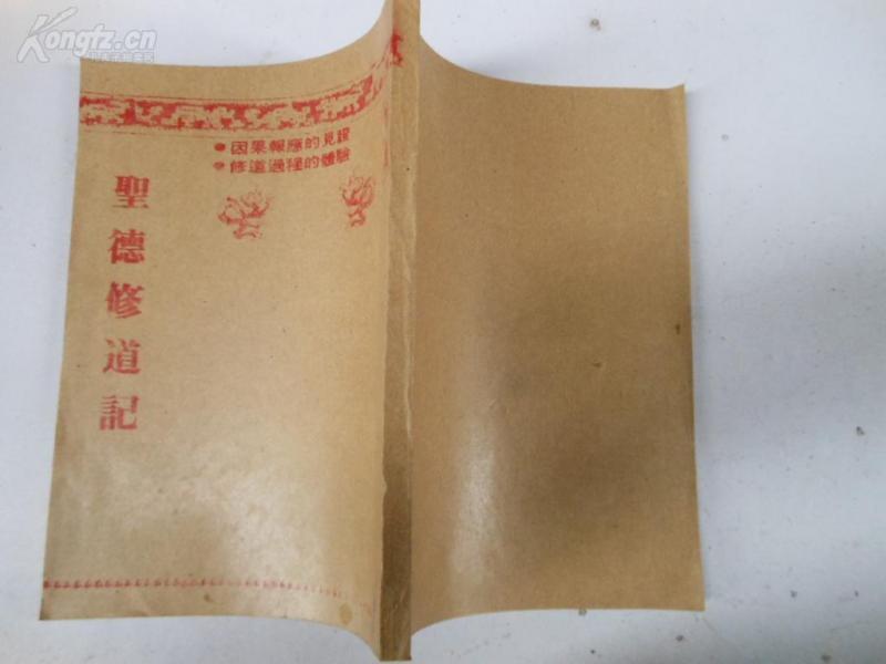 民国平装书《圣德修道记》民国,1厚册全,品好如图。