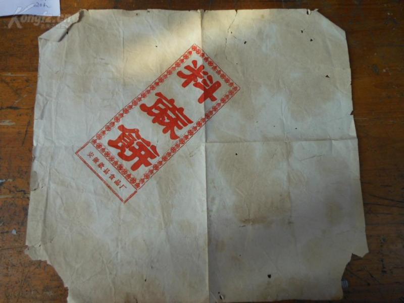 解放初期老商标一张,品相保持完好如图。