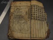 【少见棉纸古籍 摄魂大法 巨厚大册】9341宗教古籍木刻本——《摄魂传 全卷 》 一册 书中有十几幅佛像版画