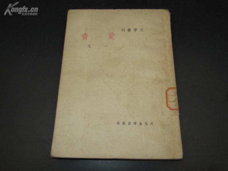 9340【初版新文学珍本】 跫音 文化生活出版社民国37年初版,书品不错