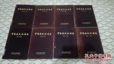 9310重磅拍品:品相很好文革版大16开《中国历史地图集》,恢宏巨著,八册全,地图精美,内部版本,一版一印,有毛主席语录,带原装函套。低价拍,喜欢的朋友不要错过。
