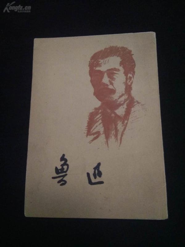 1971年人民美术出版社发行 鲁迅旧照无格明信片九枚带封皮,包老保真