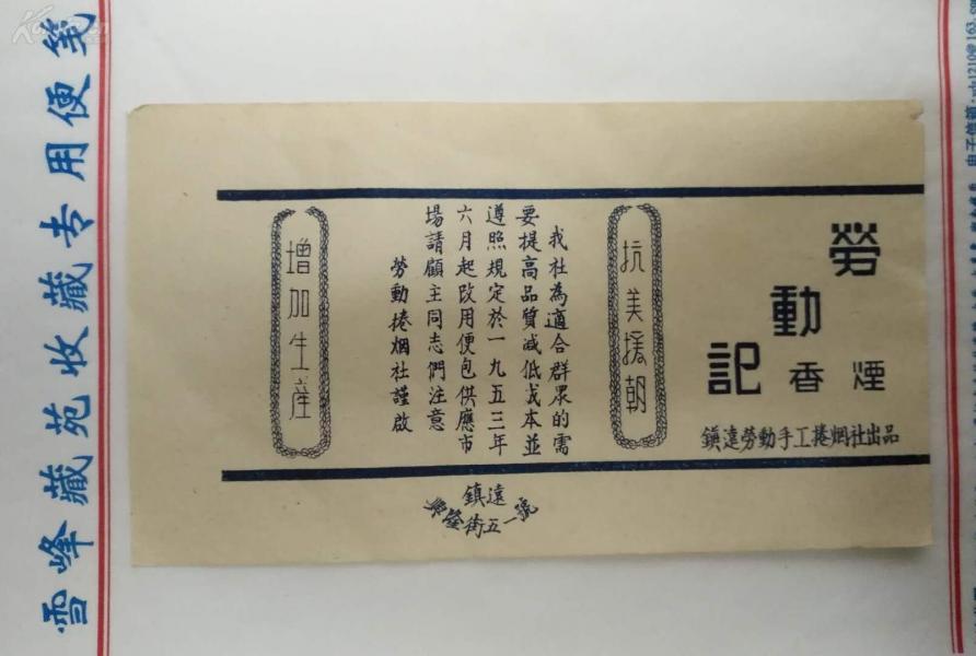 贵州抗美援朝老烟标、劳动记(1953年)少见