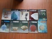 老画册期刊《中国收藏》2007年,2008年,10册合拍,品好如图。
