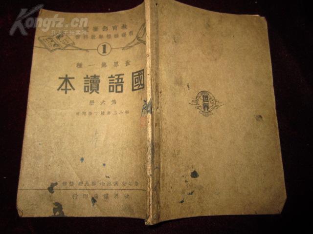 民国国语课本第六册一册完整。