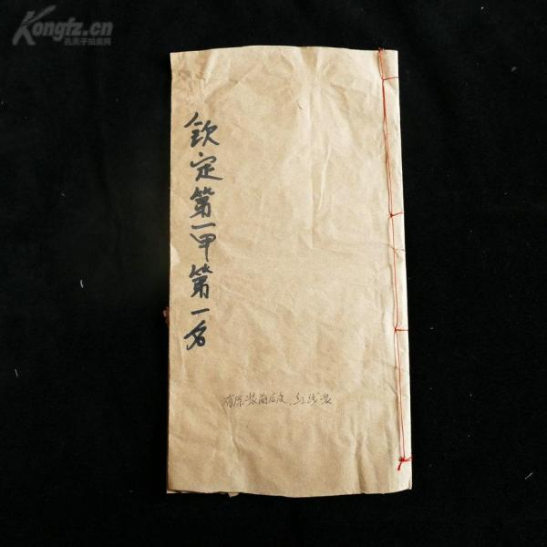 清代木版朱墨套印,四川进士状元  骆成骧  殿试状元册
