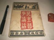 民国(特殊藏品、十分少见):《民·主初步讲话》原装全册
