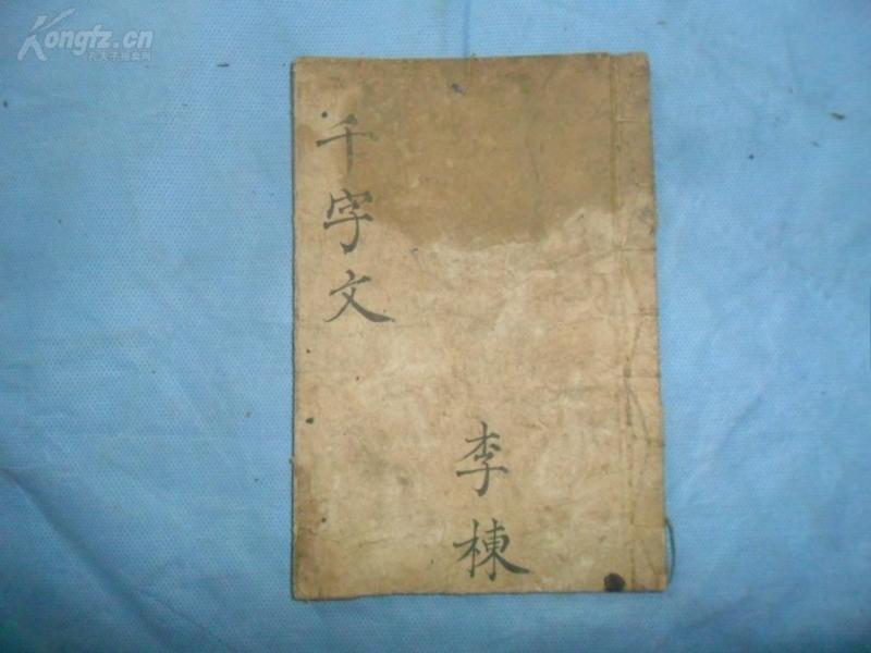 清代-民国,写刻板《千字文》,一册全,字非常漂亮.