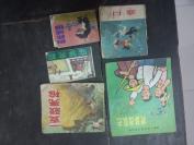 h 文革连环画  《渡口》《滥竽充数》《三指驳壳枪》《狗熊戒烟》《找游击队去》五册合售。