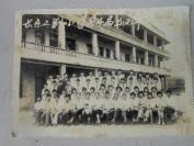 老相片《长乐小学84届》一张,品如图。,