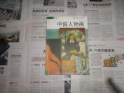 中国人物画