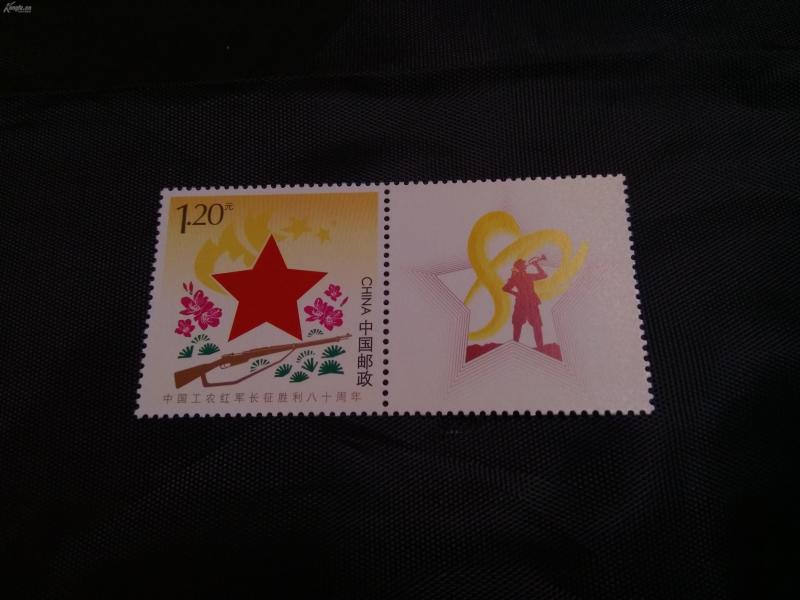 2016-个性化邮票原票红军长征胜利80周年新全