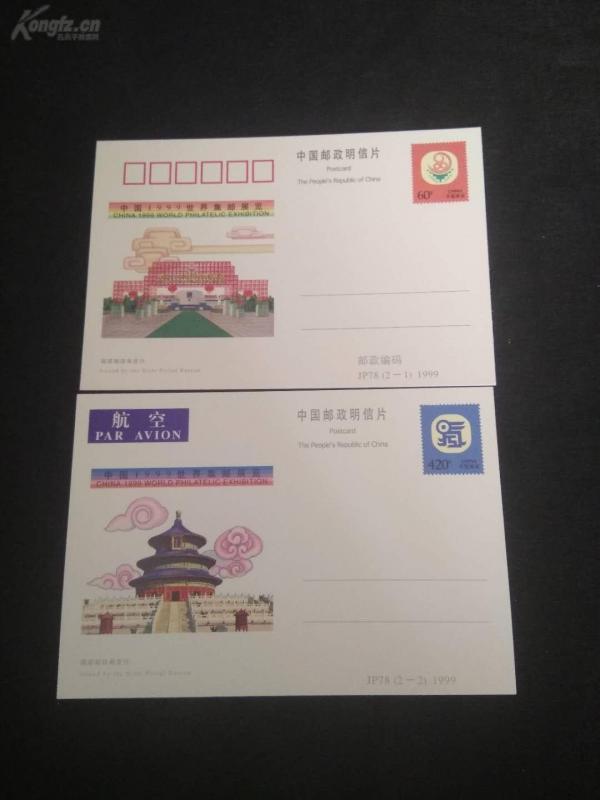 JP78    中国1999年世界集邮展览 纪念邮资片一套两枚新全