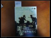 美军海外征战记 【上卷】