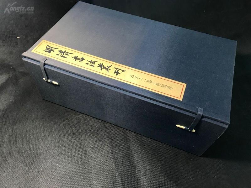 日本二玄社,1986年出版《明  清 書 法 叢 刊》一函13册全,佳品 超大尺寸35.4X20