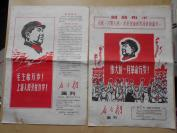 文革,1967年【看今朝画刊,创刊号】【看今朝画刊,第2期】厚纸套红,8开4版