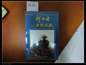 河北省地方铁路史