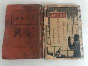 康德十一年初版发行《增批本草备要、西医百日通》2种两册全。