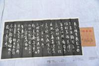 h  手拓碑帖  《丧乱帖》一大张。创作于东晋永和年间,为唐摹王羲之尺牍,行草书。收藏于日本宫内厅三之丸尚藏馆。