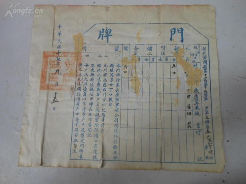 老门牌一张,民国17年,湖北黄冈,蓝印,品如图。