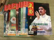 武当杂志2006年(1--12)合拍  包邮