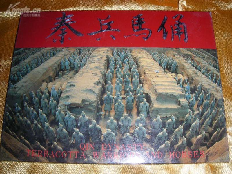 超值低价惠让藏友!明信片 【 秦兵马俑 】中英日文对照版 中国教育图书进出口总公司1989年发行 请注意图片及说明。。
