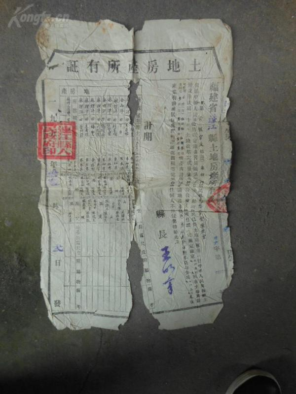 1951年土地房产所有证一大张,,福建连江,品如图。