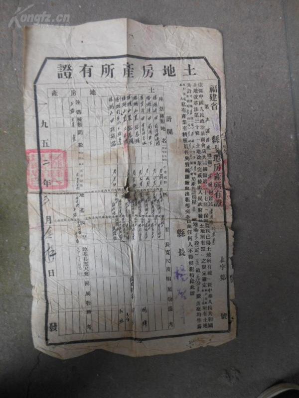 1952年,土地房产所有证一张,福建长乐,品好如图,。