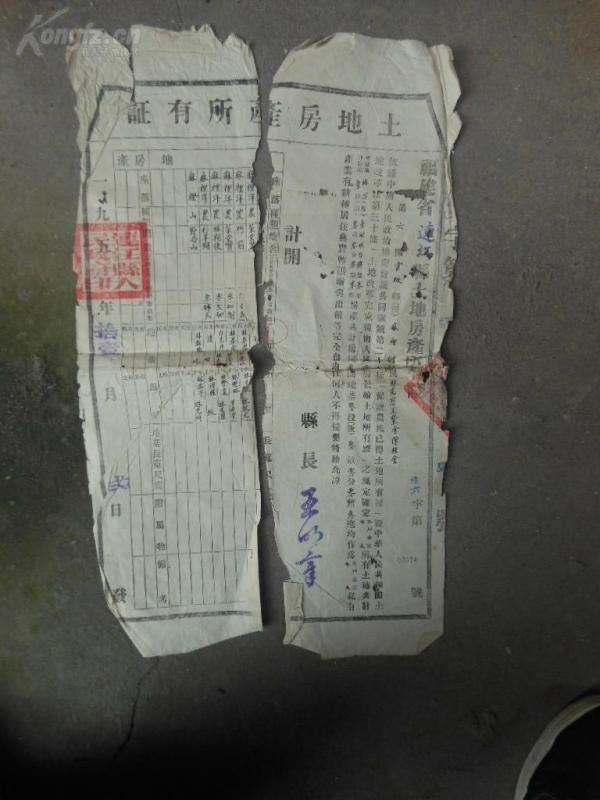 1951年,土地房产所有证一大张,,福建连江,品如图。,