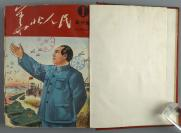 1951年3月至12月 华北人民杂志社编辑出版 《华北人民》半月刊第1至10期合订本布面硬精装一厚册(内含创刊号,内收《咱们在朝鲜连打大胜仗》、《斯大林讲国际形势》、《从农村到工厂》、《华北区城乡物资交流展览会介绍》等内容)HXTX111929