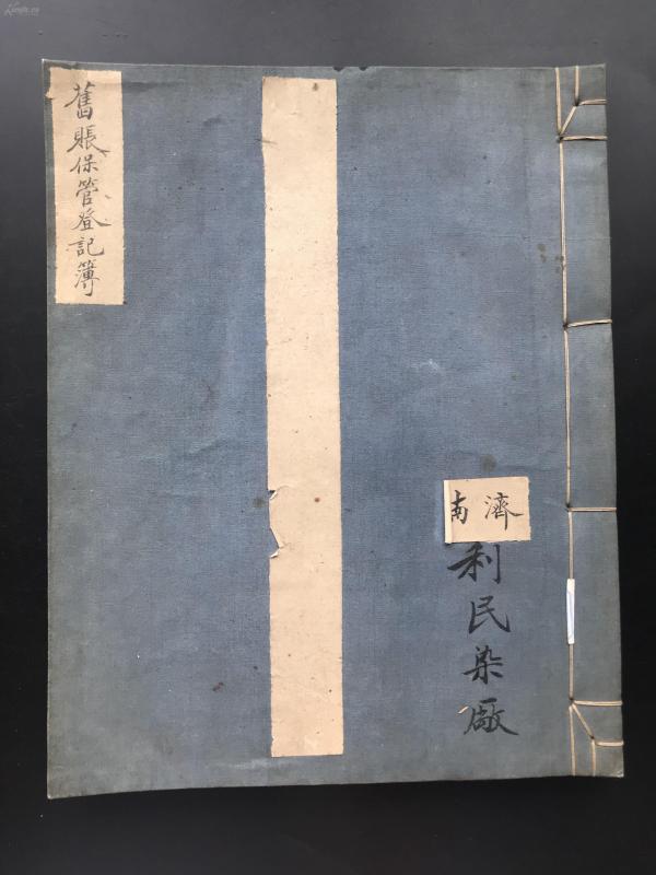 民国  济南利民染厂《旧账保管登记簿》(一册全)