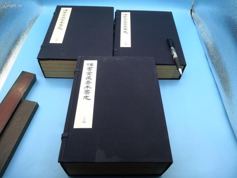 """1974年版 艺文印书馆《传书堂藏善本书志》、16册3函全、26公分*24公分*24公分、自然旧、书品近全品、轻微黄斑、白纸影印、此本为王国维先生手稿本上版、印量极少、此书乃近代著名学者王国维为著名藏书家蒋汝藻世代藏善本书所编撰的藏书目录。因藏书楼名为""""传书堂"""",故书名曰《传书堂藏善本书志》。 书稿"""