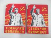 毛主席的无产阶级革命路线胜利万岁(上下册) 32开平装 无版权页