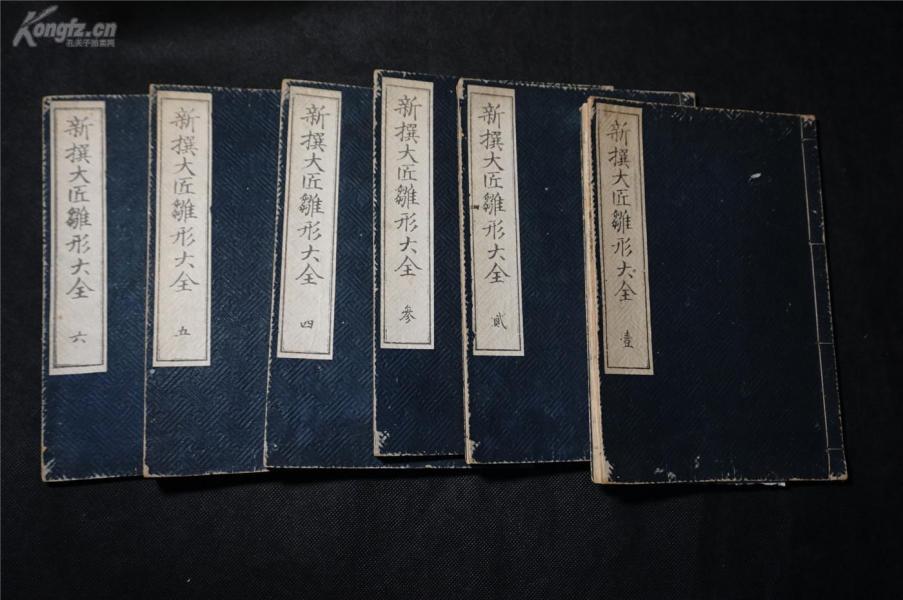 清末 和刻本《新撰大匠雏形大全(6册全)》  。 殿等 建筑木工技术参数书 ,全是 木工图,,营造,建筑。 明治43年 ,和刻本——库房编号:521S