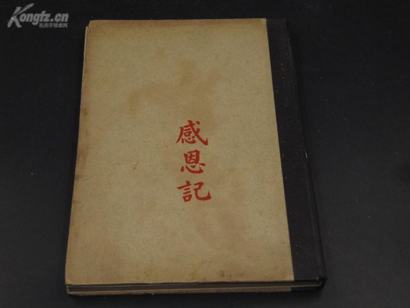 9495基督教相关 值得拥有的一本圣书 【感恩记】 民国28年 精装一册 品相极佳 如图