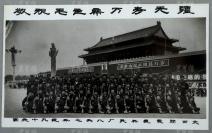 1969年 建国十九年国庆768厂民兵连天安门接受检阅留念照片一张(翻洗)HXTX119202